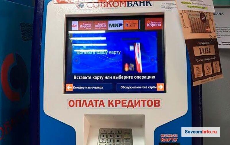 Совкомбанк кредит без процентов карта халва