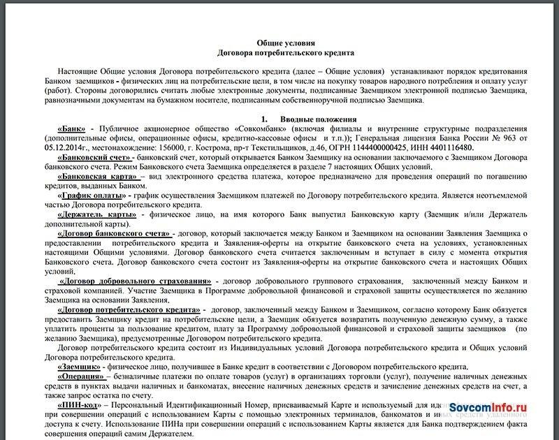 Документы для кредита Текстильщики чеки для налоговой Вадковский переулок