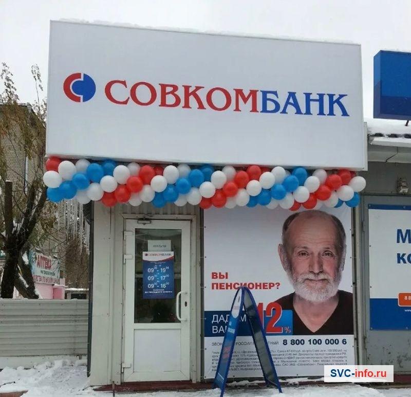 В каком банке выгоднее взять потребительский кредит