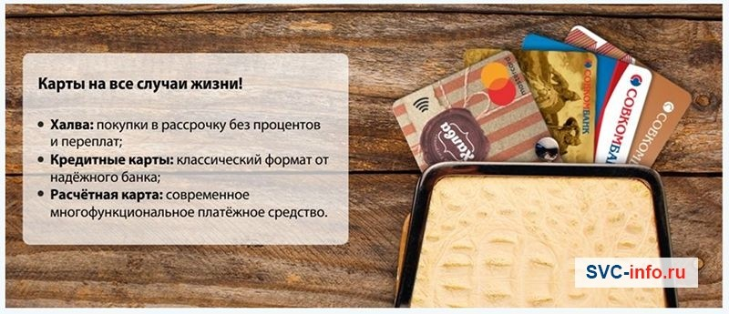 отп банк проверка кредита