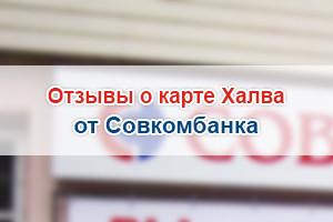 Совкомбанк предлагает держателям карты «Халва» оформить кредит с полным.