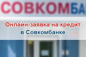совкомбанк подать заявку на кредит онлайн наличными
