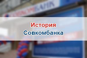 Солид банк заявка на кредит
