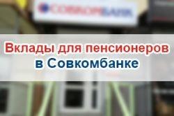 Пенсионный вклад 12 процентов годовых пенсионный фонд личный кабинет войти мурманская область