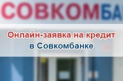 оформить кредит в совкомбанке онлайн перевод зарплаты на карту сбербанка