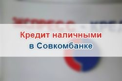 оформить заявку на кредит совкомбанк онлайн заявка на кредит mbk кредит отзывы