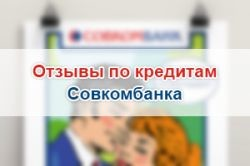 кредит 3 млн рублей на 15 лет